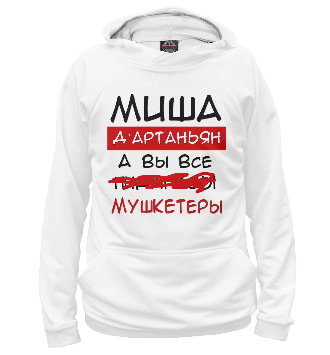 Купить Миша Дартаньян, Printbar, Худи, MCH-530127-hud