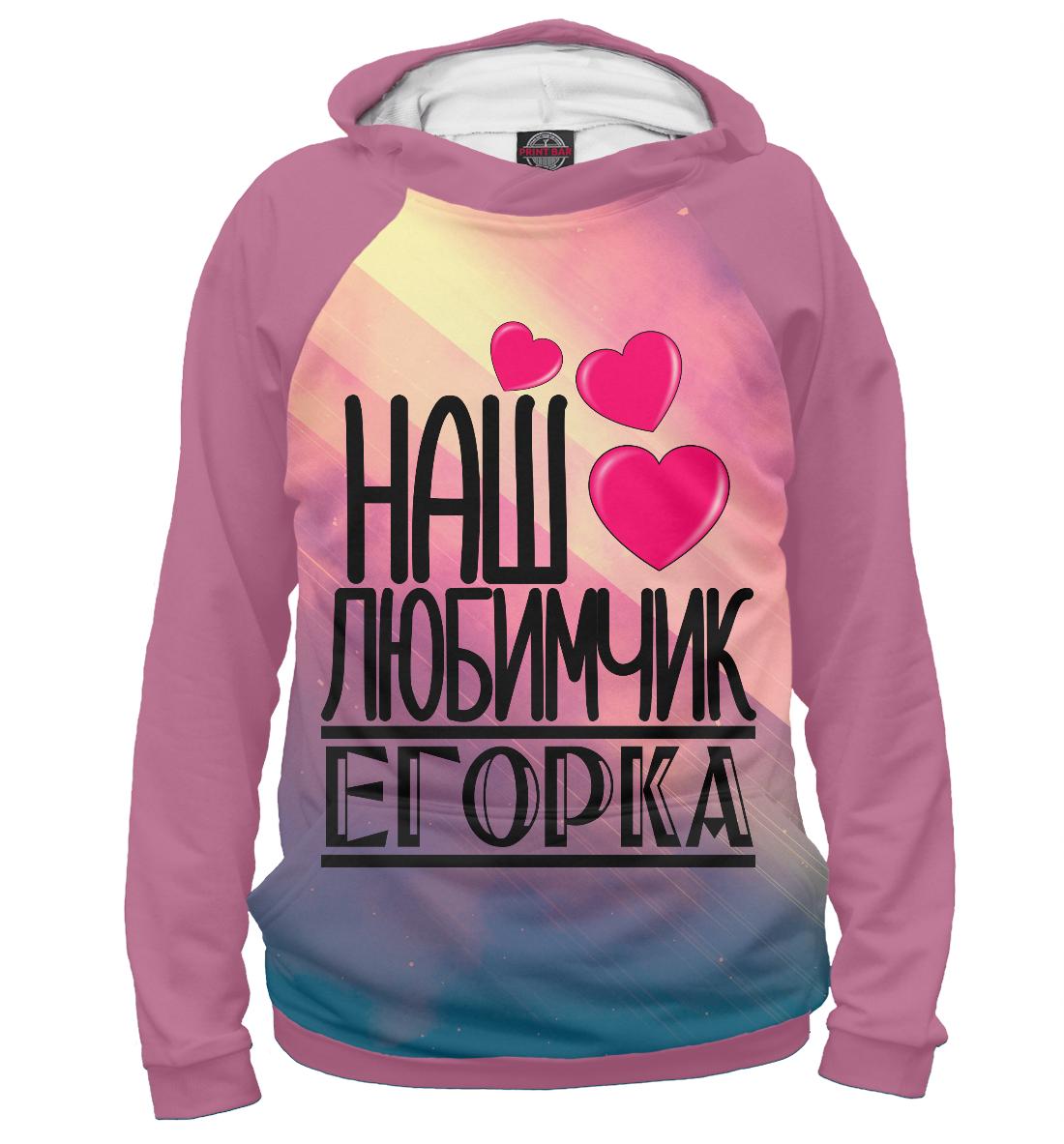 Купить Любимчик Егорка, Printbar, Худи, EGR-246232-hud