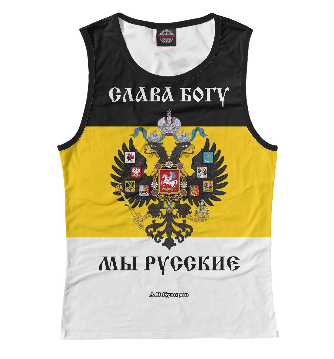 Купить Мы Русские, Printbar, Майки, SVN-312279-may-1