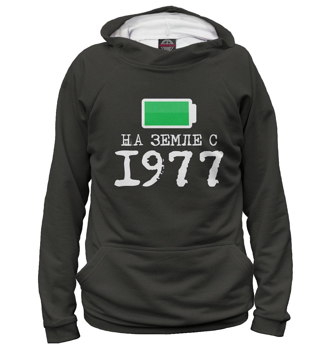 Купить На Земле с 1977, Printbar, Худи, DSE-866705-hud-1