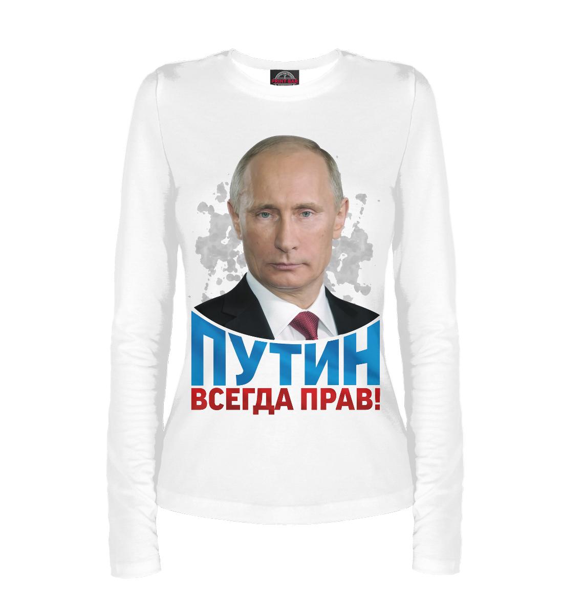 Купить Путин всегда прав, Printbar, Лонгсливы, PUT-165611-lon-1