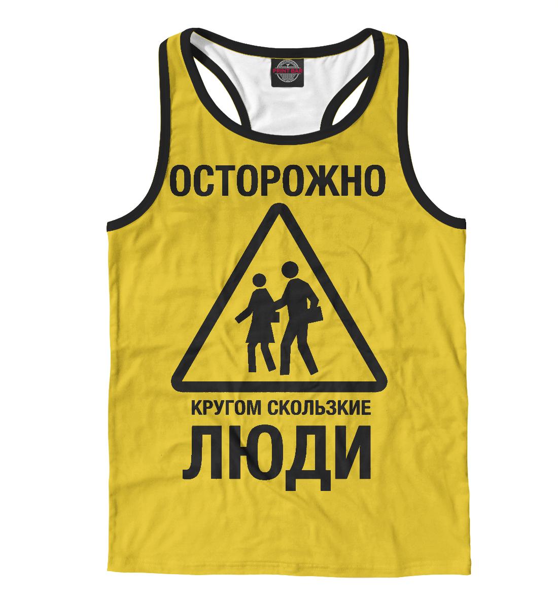 Купить Скользкие Люди, Printbar, Майки борцовки, NDP-556859-mayb-2