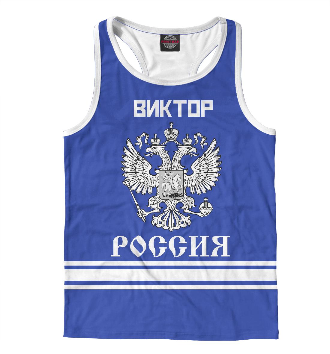 Купить ВИКТОР sport russia collection, Printbar, Майки борцовки, VKT-521173-mayb-2