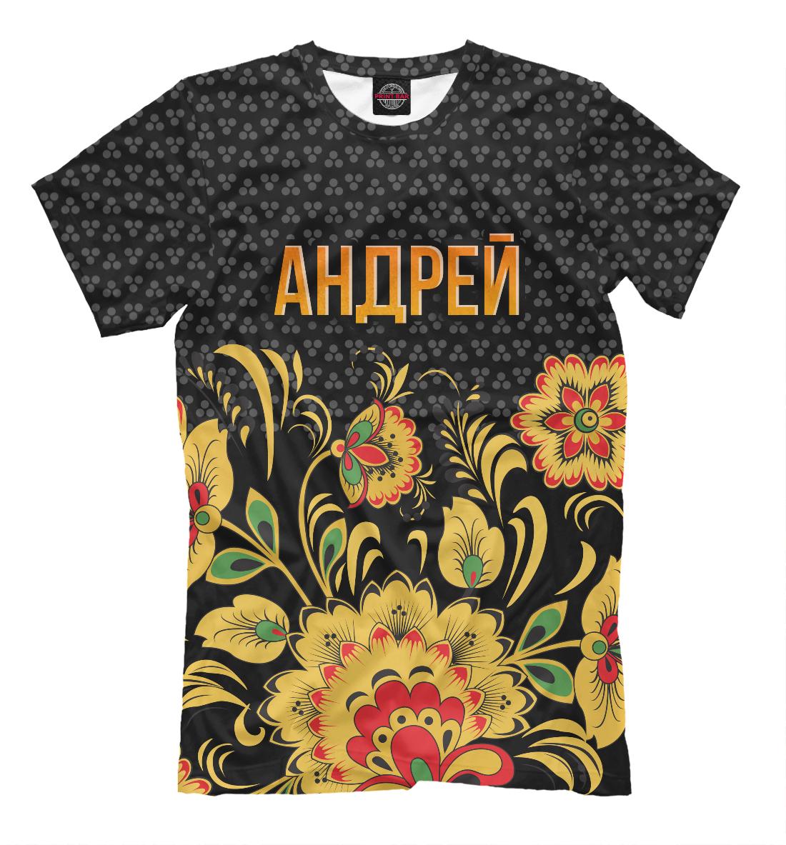 Купить Хохлома Андрей, Printbar, Футболки, AND-458246-fut-2