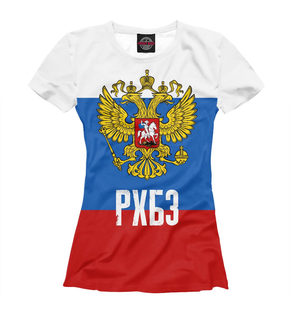 Купить РХБЗ, Printbar, Футболки, RHB-671172-fut-1