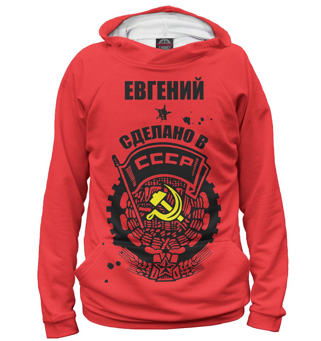 Купить Евгений — сделано в СССР, Printbar, Худи, SSS-400882-hud