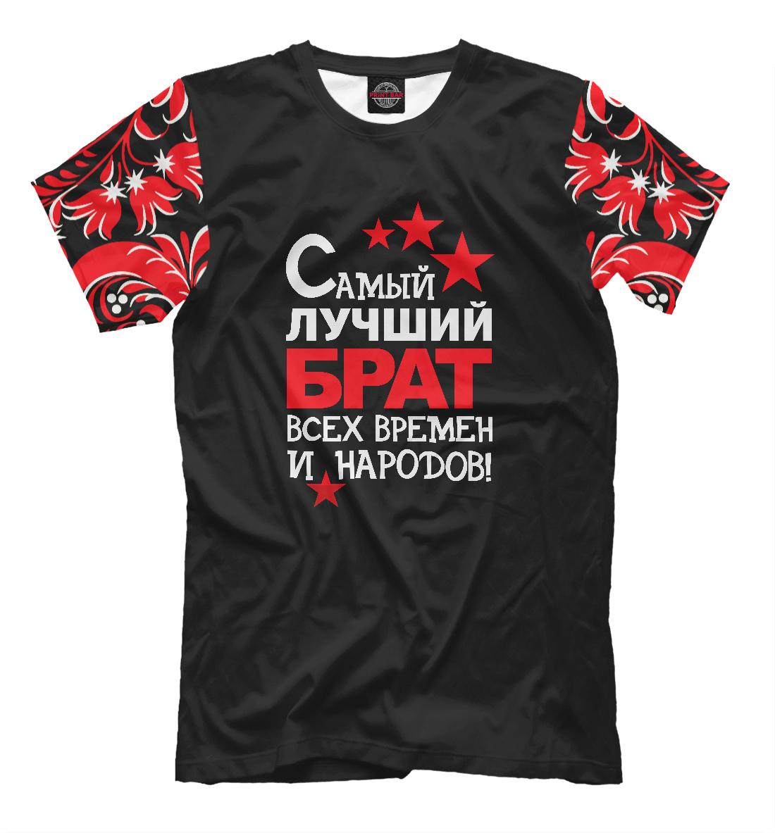 Купить Самый лучший брат, Printbar, Футболки, SEM-911367-fut-2