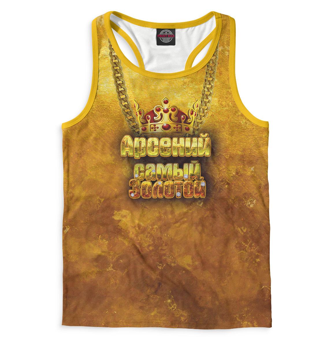 Купить Арсений — самый золотой, Printbar, Майки борцовки, ASN-285637-mayb-2