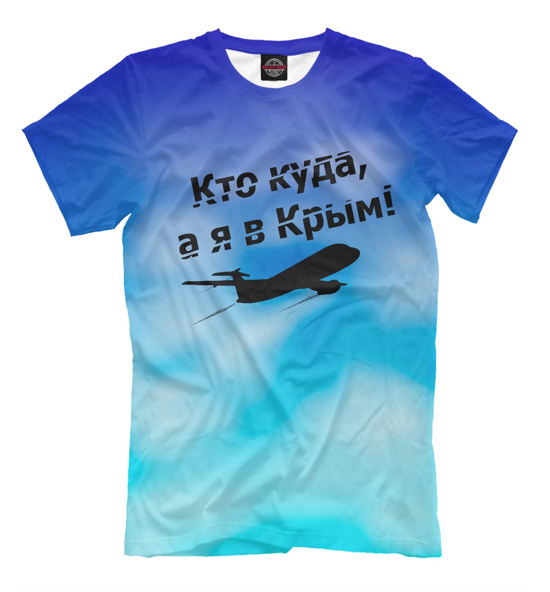 Купить Кто куда, а я в Крым!, Printbar, Футболки, KRY-662245-fut-2