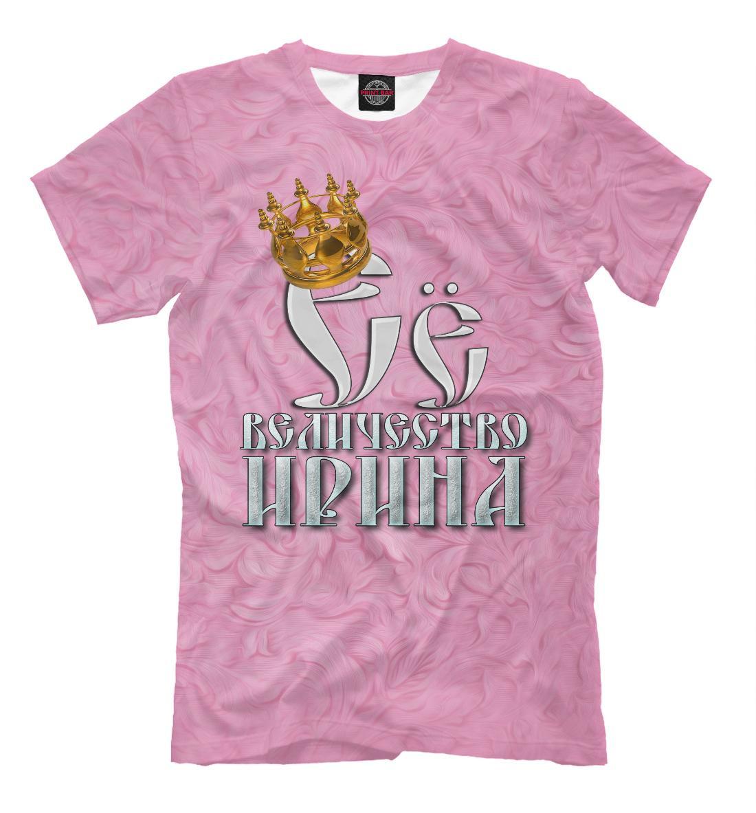 Купить Её величество Ирина, Printbar, Футболки, IMR-581712-fut-2