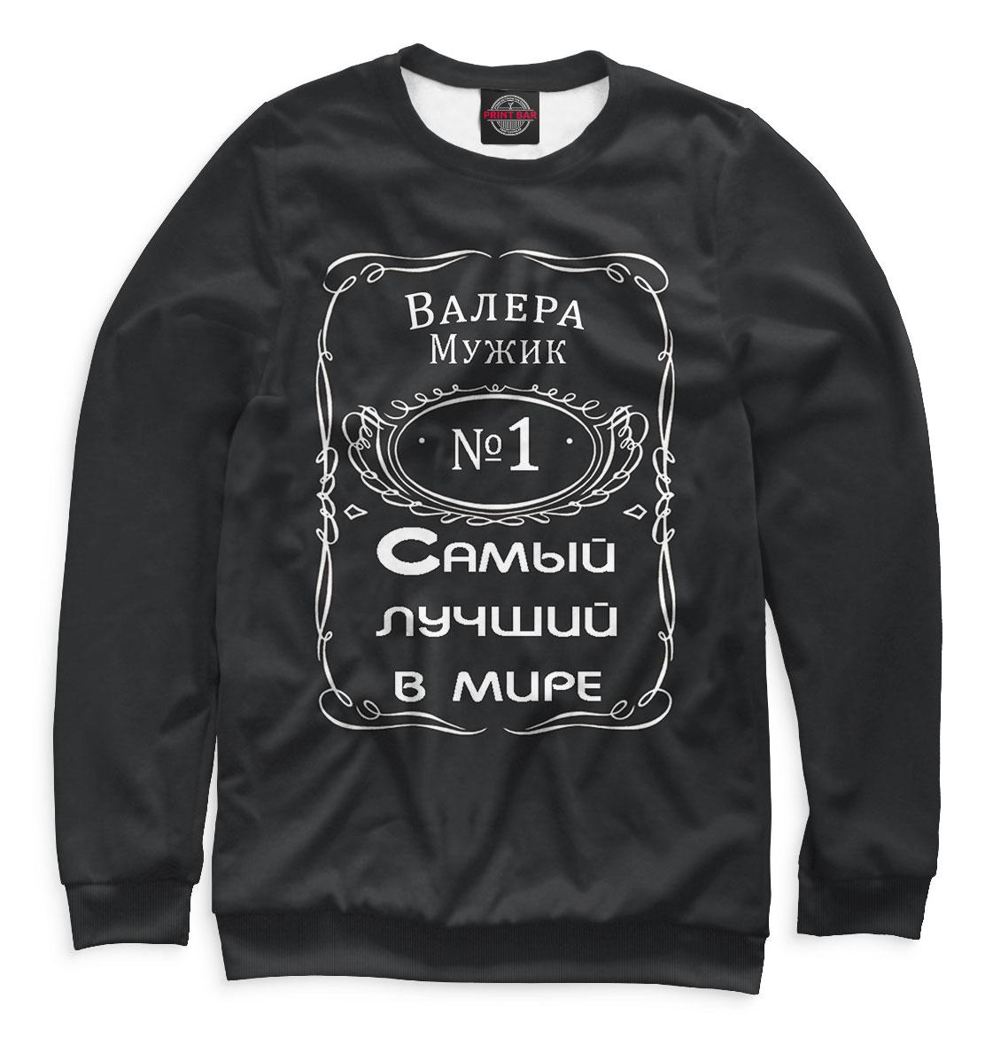 Купить Валера — самый лучший в мире, Printbar, Свитшоты, IMR-926315-swi