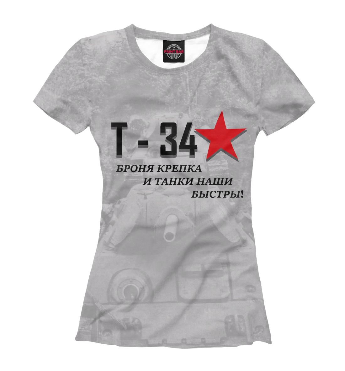 Броня Крепка и Танки наши Быстры! printio футболка wearcraft premium slim fit броня крепка и танки наши быстры