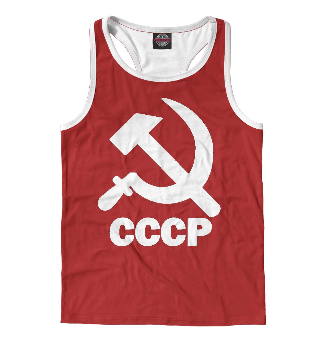 СССР- моя Родина!, Printbar, Майки борцовки, SSS-964163-mayb-2  - купить со скидкой