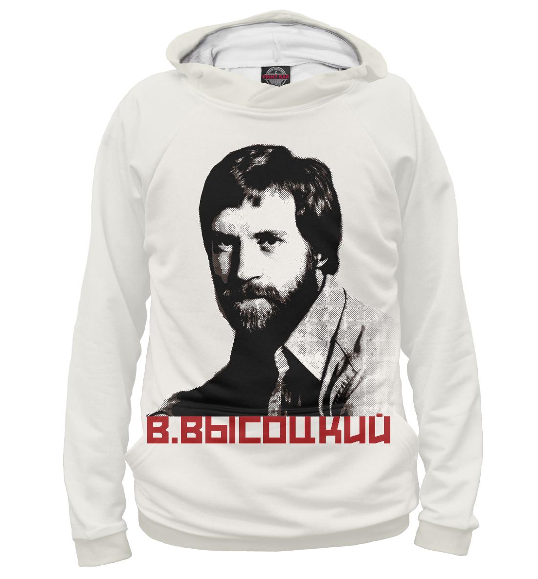 Купить Владимир Высоцкий, Printbar, Худи, APD-934375-hud-2