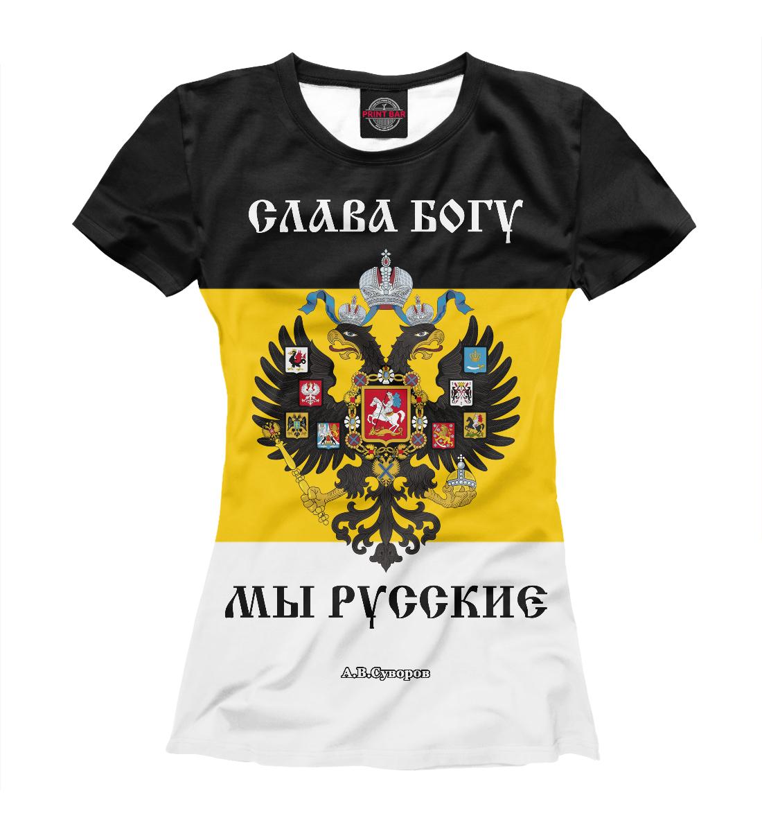 Купить Мы Русские, Printbar, Футболки, SVN-312279-fut-1