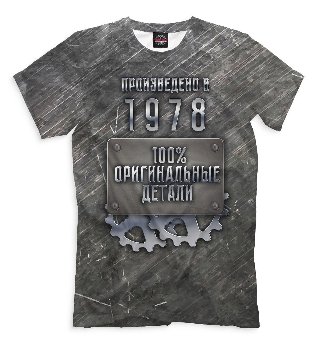 Купить Произведено в 1978, Printbar, Футболки, DSV-288139-fut-2