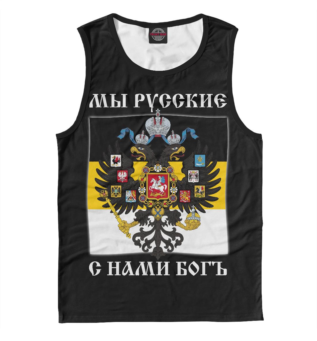 Купить Мы Русские, с нами Богъ, Printbar, Майки, SVN-451926-may-2