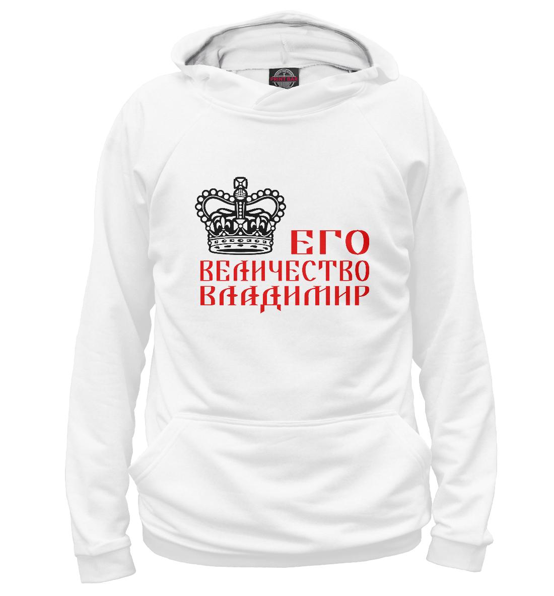 Купить Владимир, Printbar, Худи, IMR-866153-hud-1