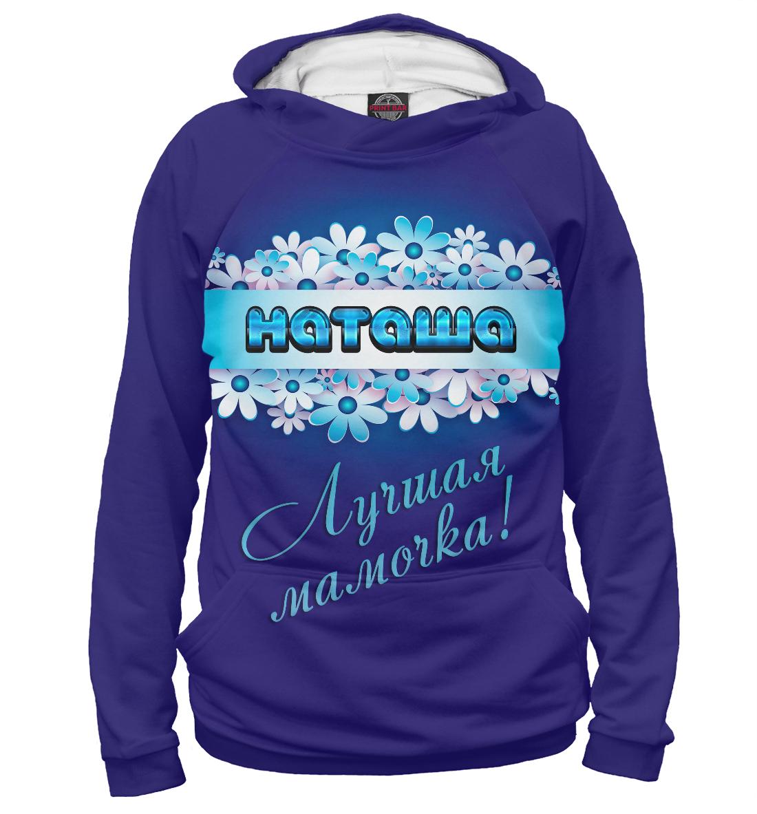Купить Лучшая мамочка Наташа, Printbar, Худи, IMR-528488-hud-2