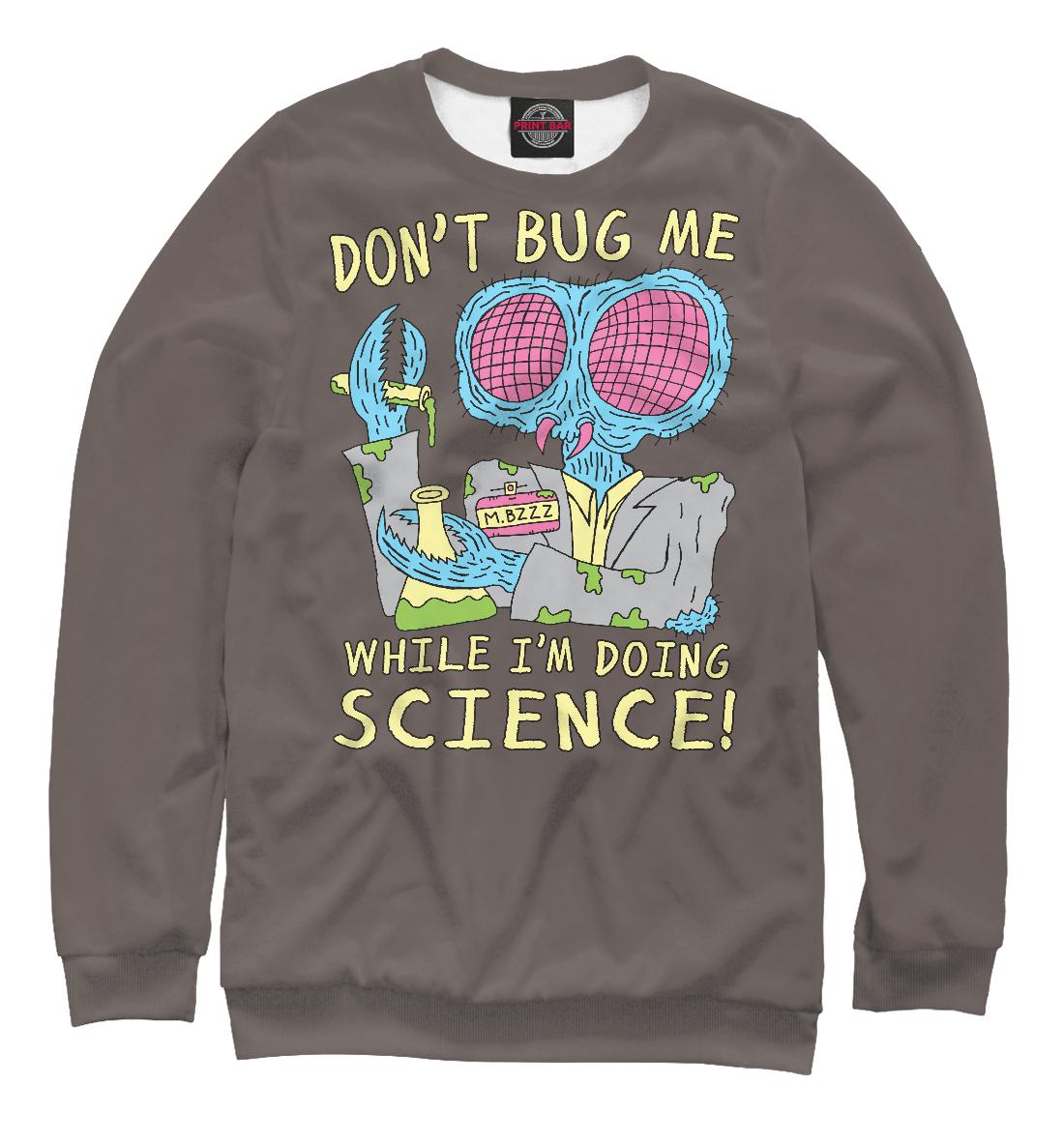 Купить Don't bug me while I'm doing science!, Printbar, Свитшоты, PSY-992489-swi-2