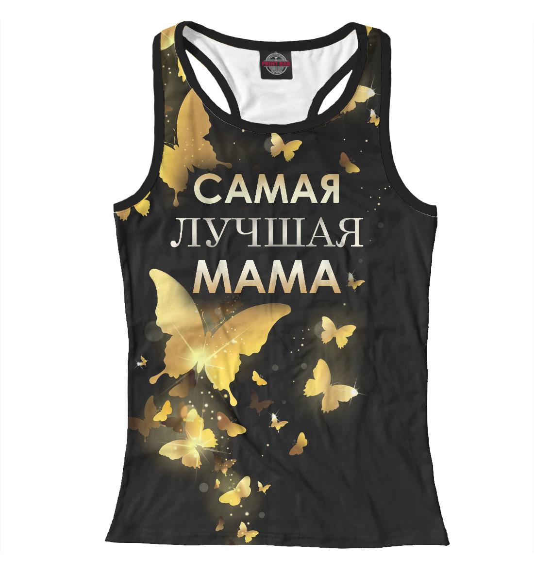 Купить Самая лучшая мама, Printbar, Майки борцовки, MRT-727707-mayb-1