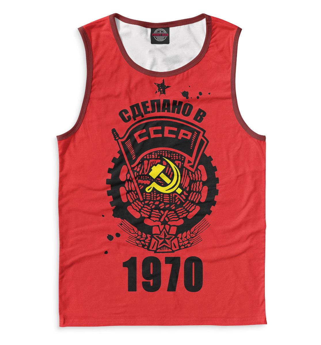 Купить Сделано в СССР — 1970, Printbar, Майки, DSO-333726-may-2