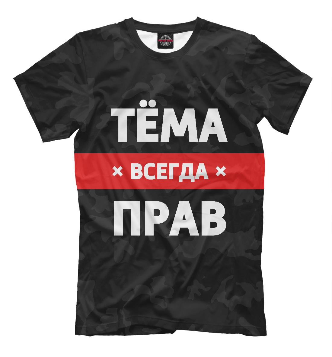 Купить Тёма всегда прав, Printbar, Футболки, ATM-781808-fut-2