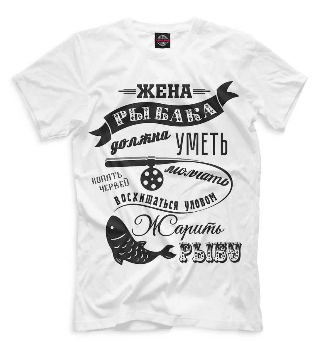 Купить Жена рыбака, Printbar, Футболки, FSH-965117-fut-2