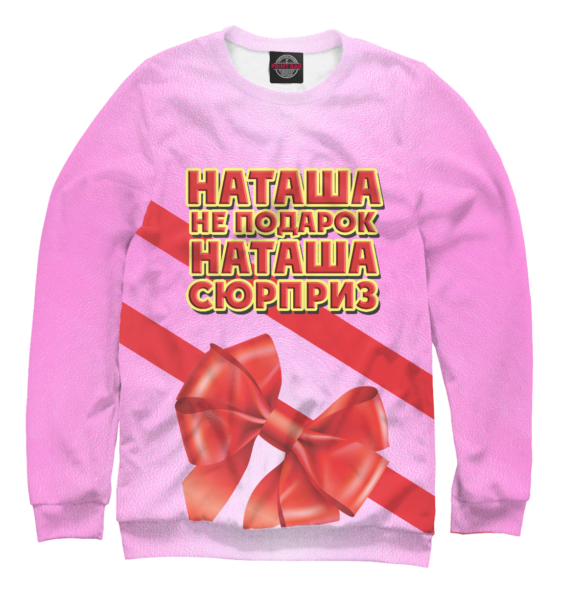 Купить Наташа не подарок, Printbar, Свитшоты, IMR-799361-swi-2