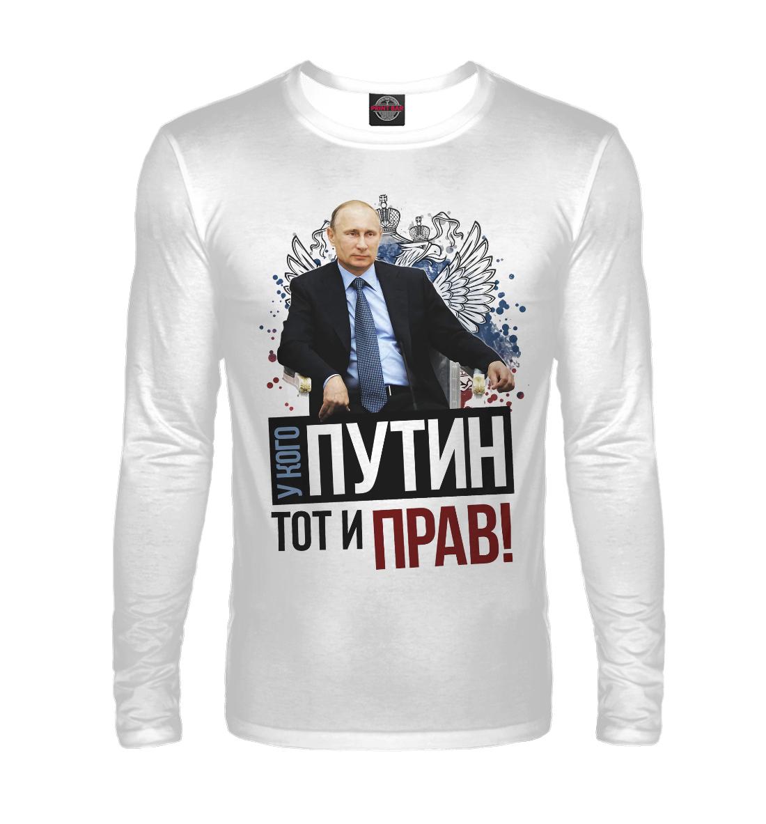 Купить У кого Путин, тот и прав, Printbar, Лонгсливы, PUT-371639-lon-2