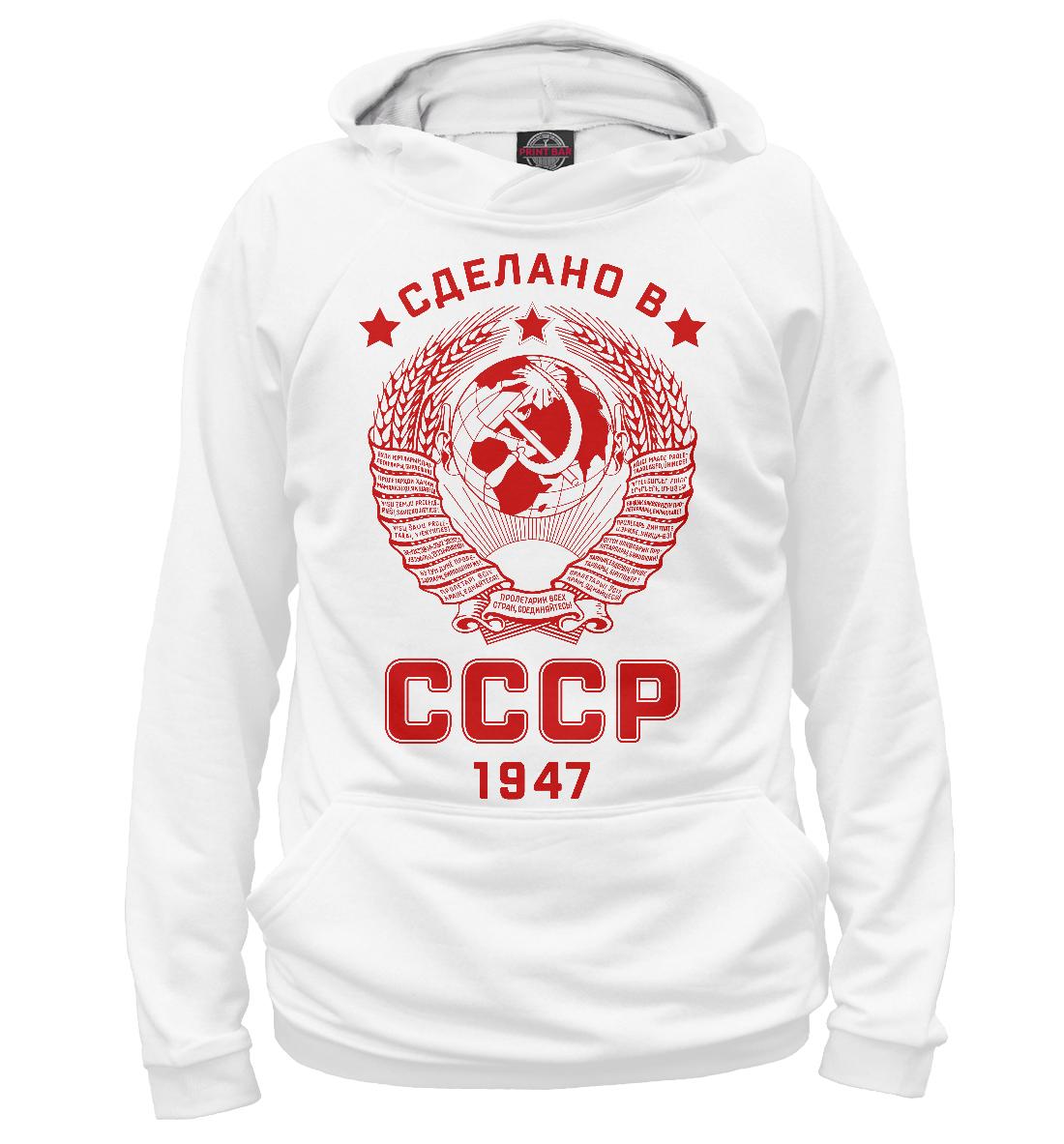 Купить Сделано в СССР - 1947, Printbar, Худи, RZP-543510-hud-1
