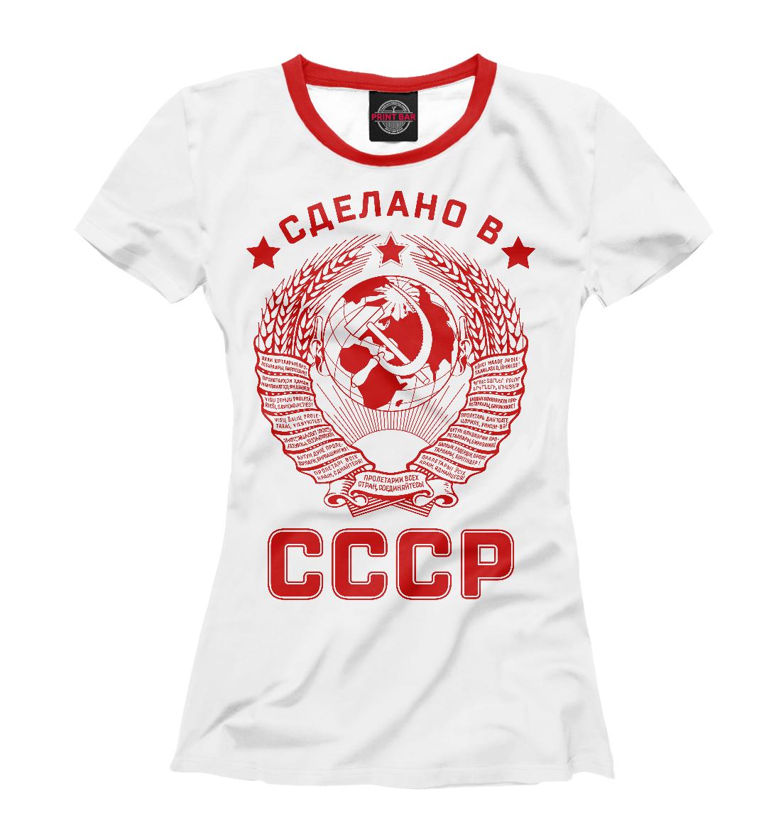 Купить Сделано в СССР, Printbar, Футболки, SSS-476417-fut-1