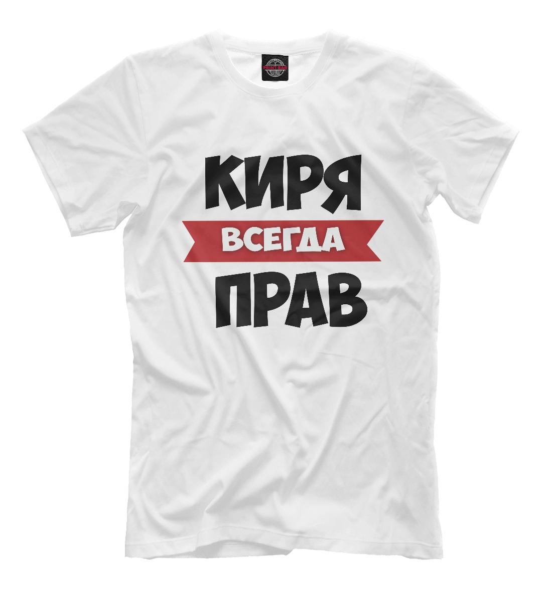 Киря всегда прав, Printbar, Футболки, KIR-465693-fut-2  - купить со скидкой