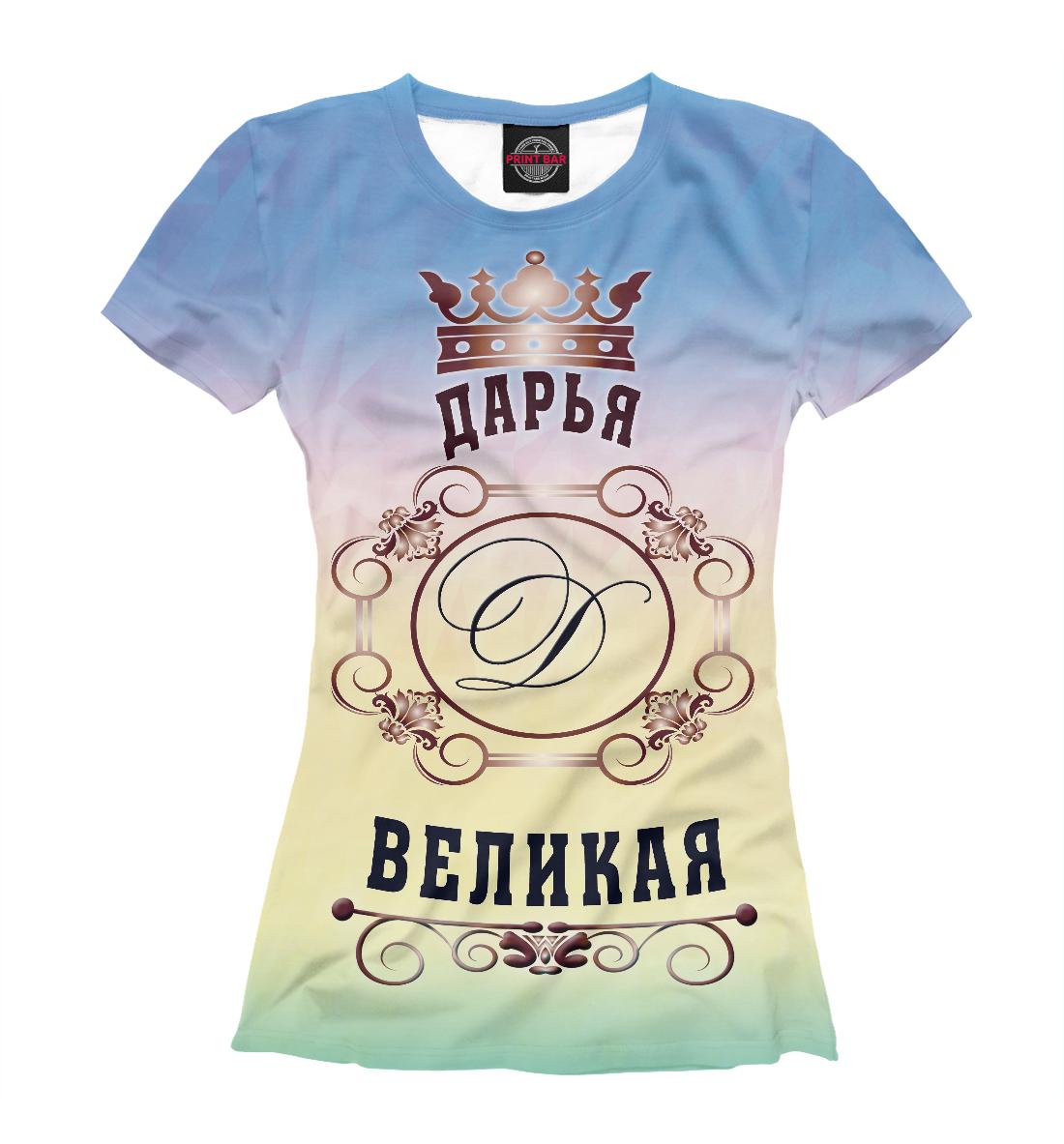 Купить Дарья Великая, Printbar, Футболки, DAR-380251-fut-1