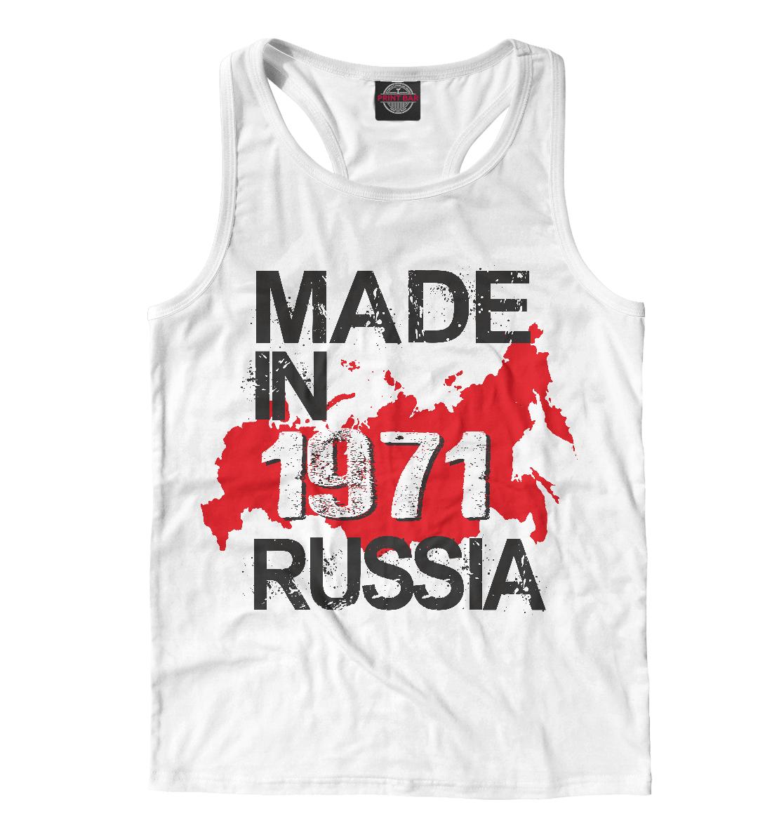 Купить 1971 год рождения, Printbar, Майки борцовки, DSI-370914-mayb-2