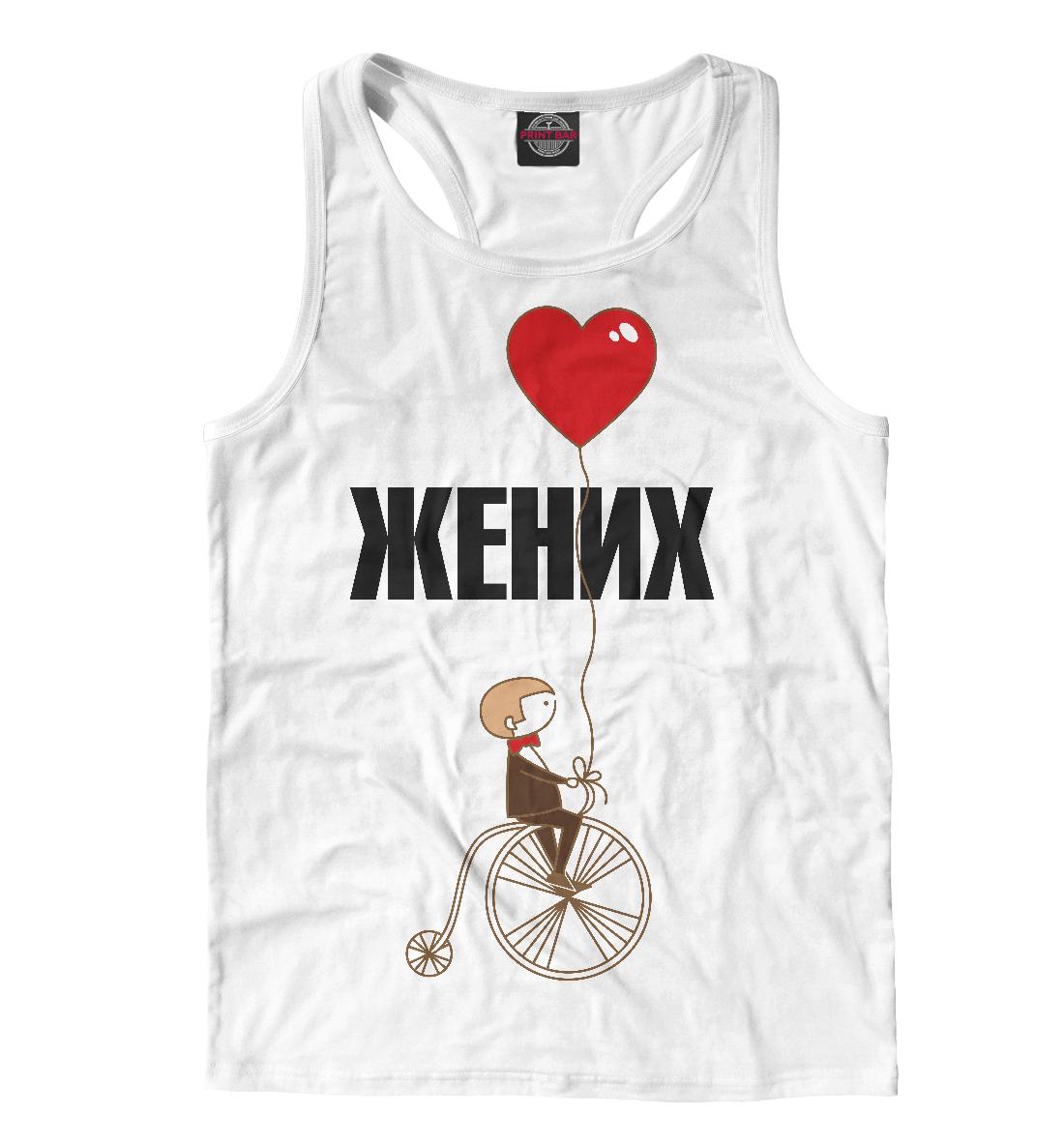 Купить Жених на велосипеде, Printbar, Майки борцовки, SVD-259326-mayb-2