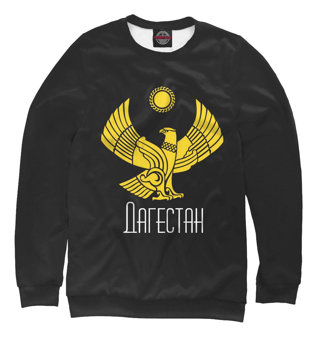 Дагестан, Printbar, Свитшоты, DAG-764060-swi-1  - купить со скидкой