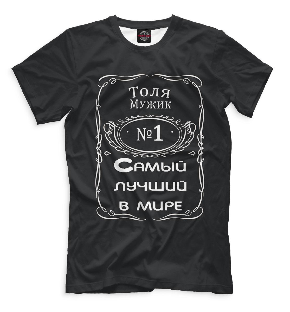Купить Толя — самый лучший в мире, Printbar, Футболки, IMR-130066-fut-2