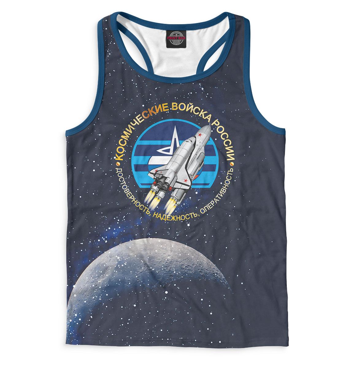 Купить Космические войска, Printbar, Майки борцовки, ARM-833716-mayb-2