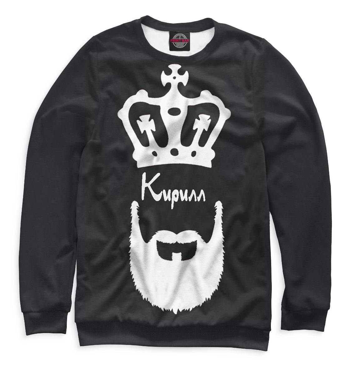 Купить Кирилл — борода и корона, Printbar, Свитшоты, KIR-677068-swi