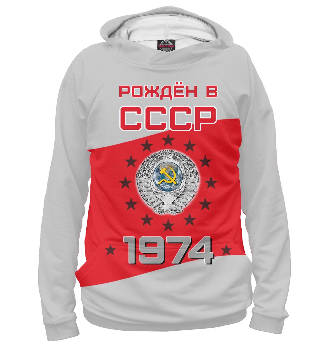 Купить Рождён в СССР - 1974, Printbar, Худи, DSC-920651-hud-1