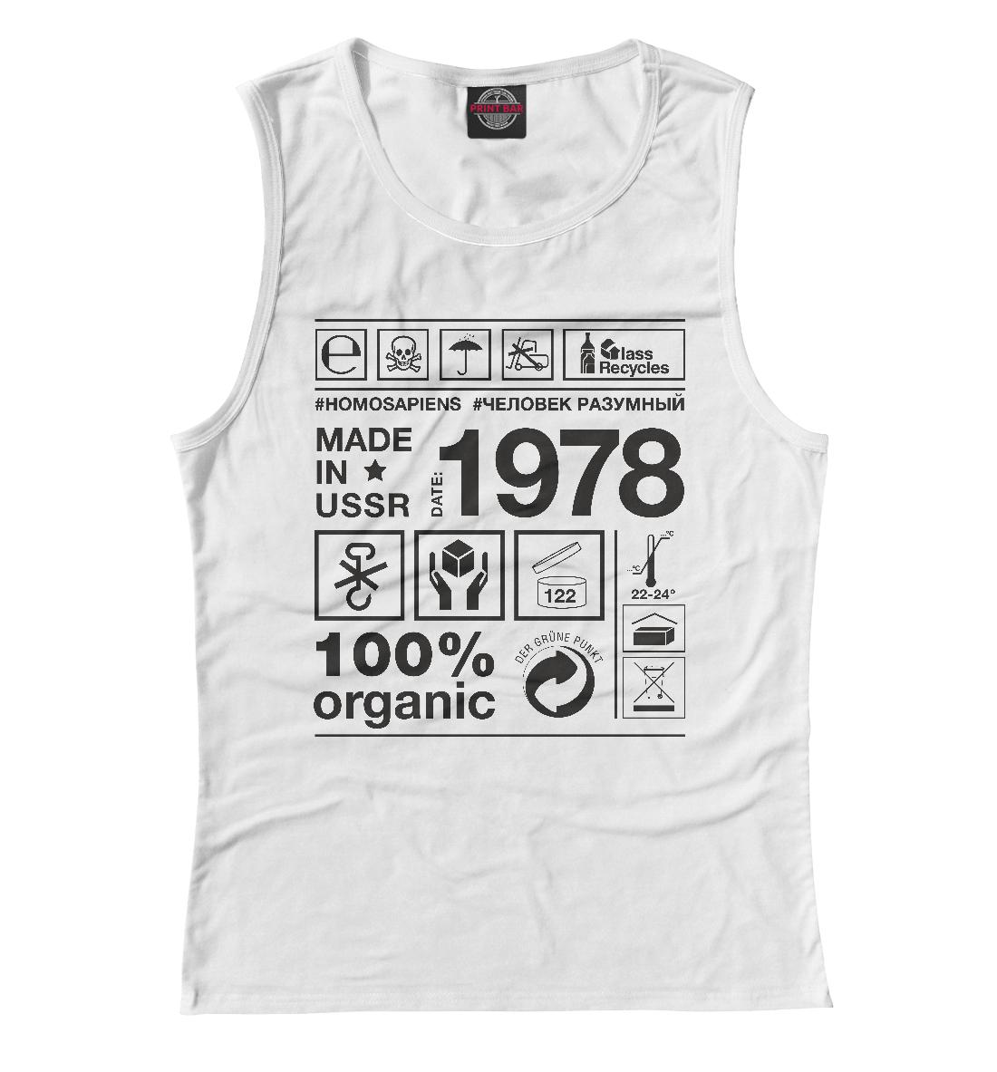 Купить 1978 год рождения, Printbar, Майки, DSV-685502-may-1