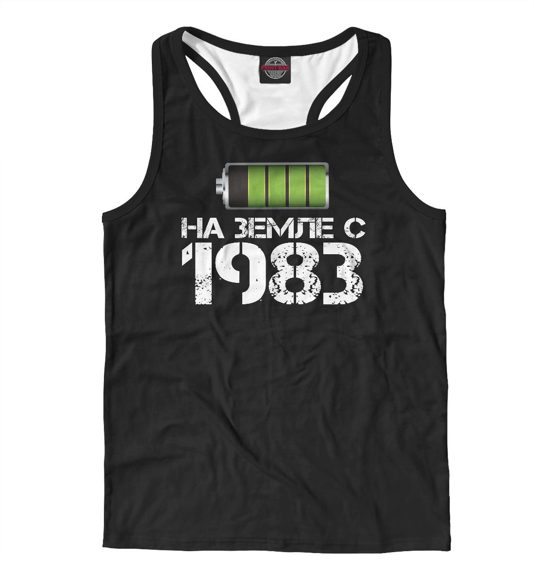 Купить На земле с 1983, Printbar, Майки борцовки, DVT-480805-mayb-2