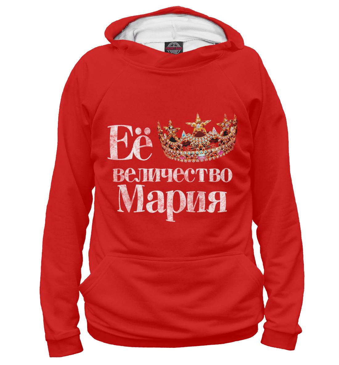 Купить Её величество Мария, Printbar, Худи, MAR-254644-hud