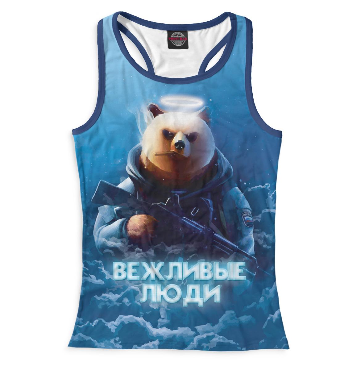Купить Вежливые люди, Printbar, Майки борцовки, VSY-521169-mayb-1