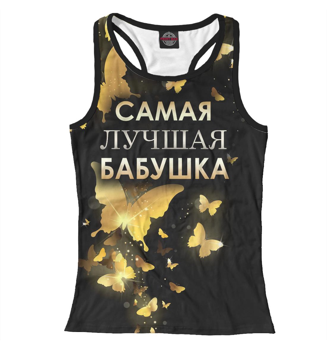 Купить Самая лучшая бабушка, Printbar, Майки борцовки, MRT-344480-mayb-1