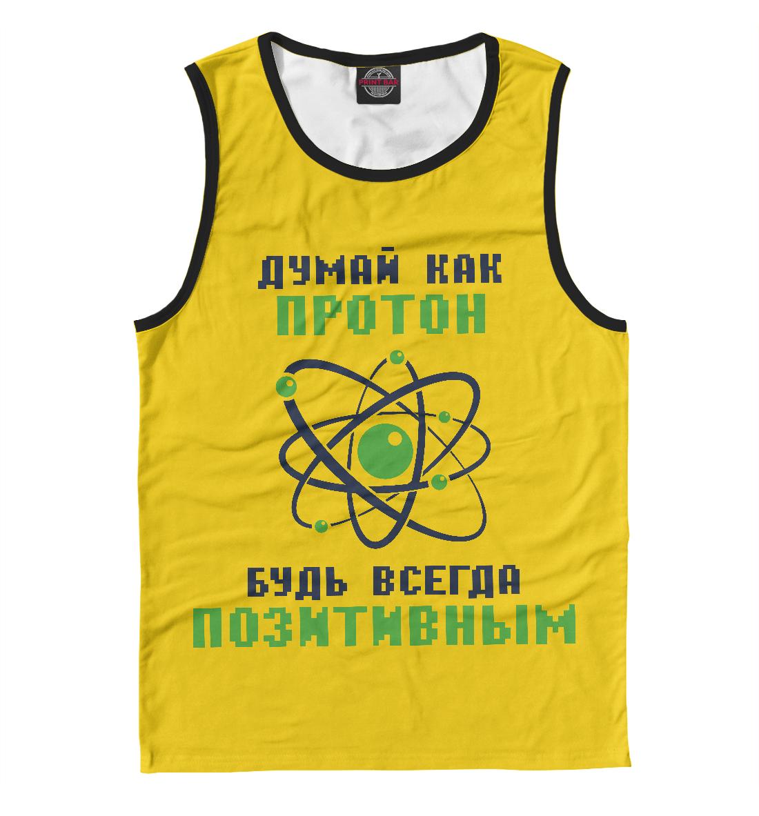 printio детская футболка классическая унисекс думай как протон будь всегда позитивным Думай как протон, будь всегда позитивным