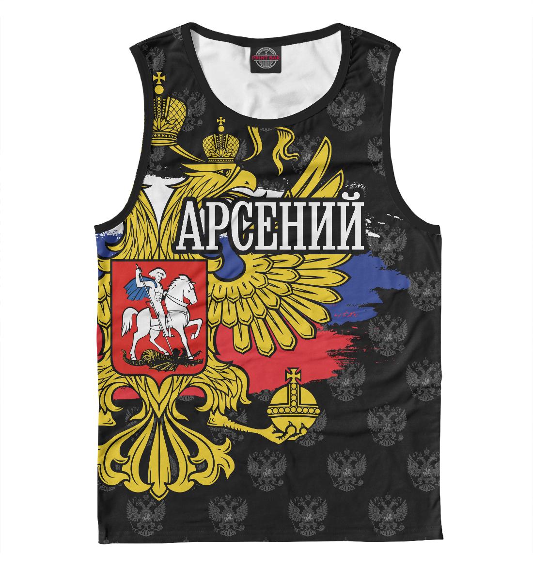 Арсений (герб России) недорого