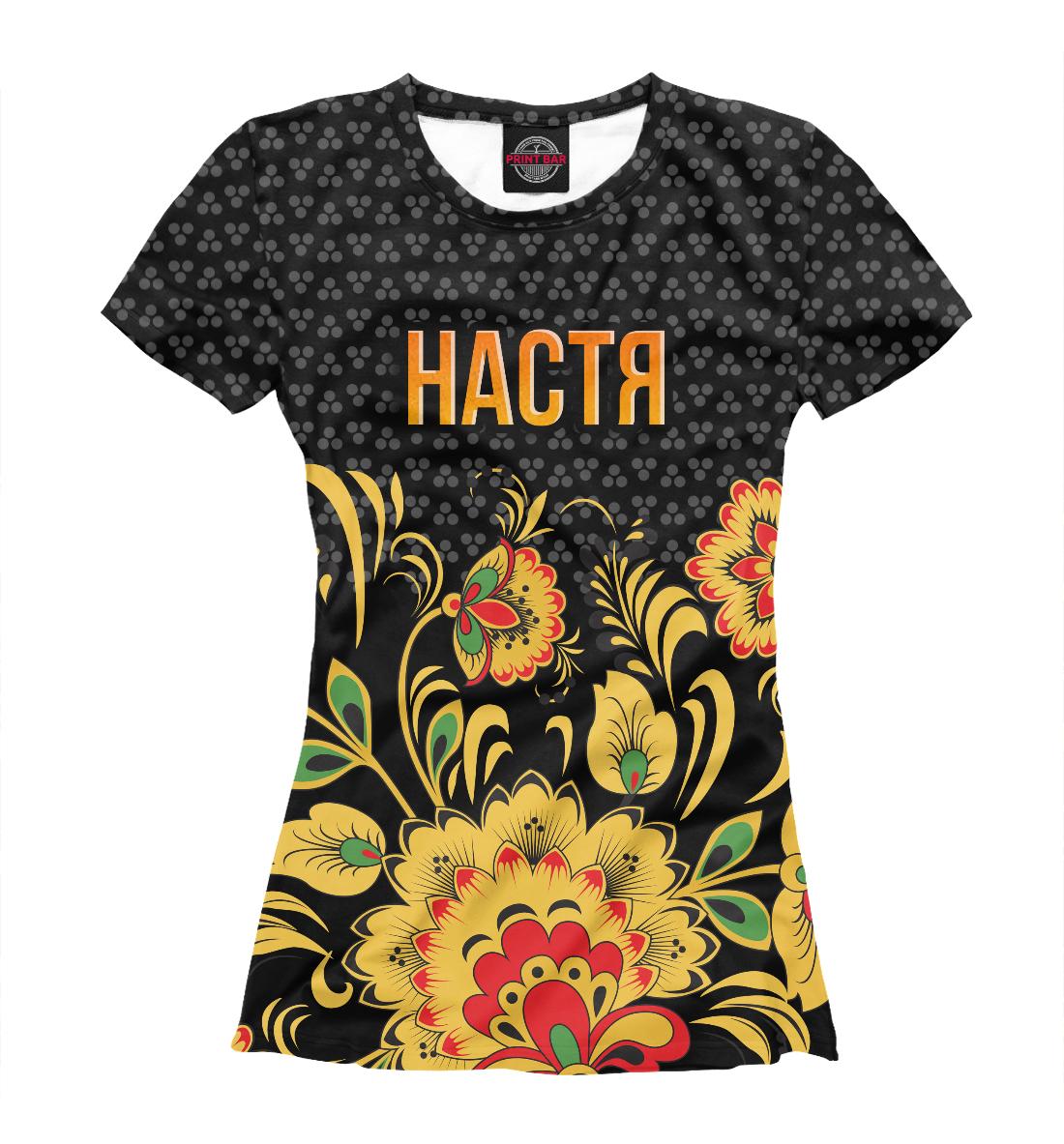 Купить Хохлома Настя, Printbar, Футболки, ANS-156760-fut-1
