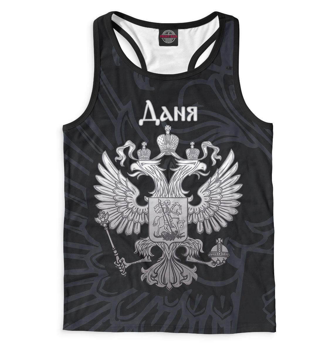 Купить Даня, Printbar, Майки борцовки, DAN-746661-mayb-2